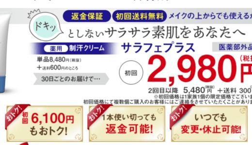 サラフェプラスは通販限定!最安値は公式サイトで半額以下